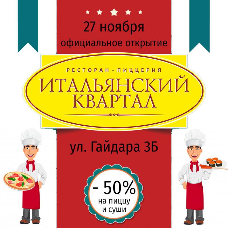 27 ноября празднуем открытие на Гайдара!
